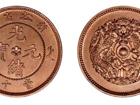 光绪元宝铜币历来成交价格排行榜单(top5)