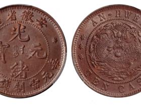 安徽省造光绪元宝十文铜币三星坐龙版价格