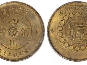 民国元年军政府造四川铜币二十文特大花方头