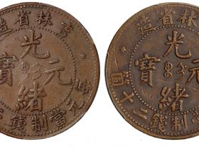 吉林省造光绪元宝二十箇铜币2枚价格