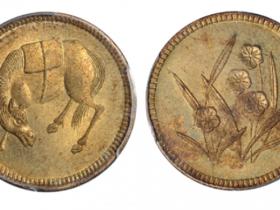 四川省造五文型马兰黄铜币价格