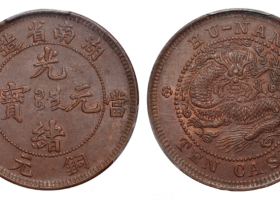 湖南省造光绪元宝当十铜币中圈离毛龙版