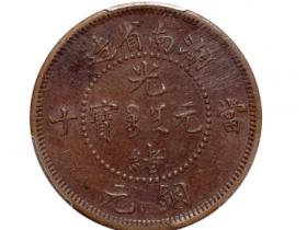 湖南省造光绪元宝当十铜币秀体字五角星