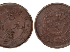 1906年北洋光绪元宝二十文铜币大英文坐龙版