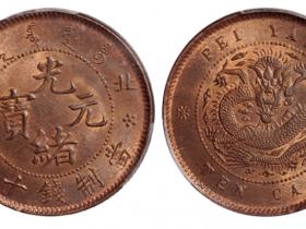 北洋光绪元宝十文铜币小坐龙版价格