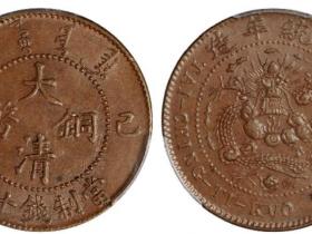 己酉大清铜币十文