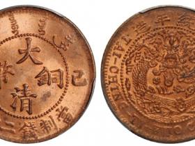 己酉大清铜币二十文/PCGS MS64RB