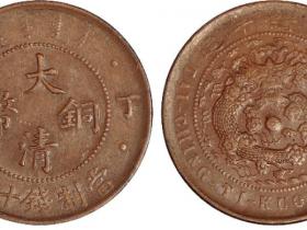 丁未大清铜币十文
