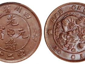 四川省造光绪元宝当二十铜币