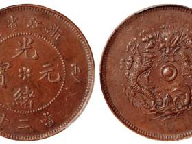 浙江省造光绪元宝当二十铜币