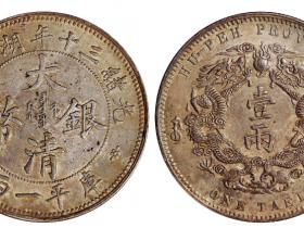 光绪三十年湖北省造大清银币库平一两