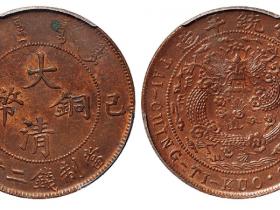 己酉大清铜币二十文