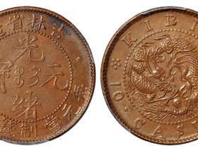 吉林省造光绪元宝十箇铜币