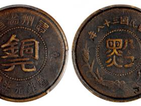 """民国三十八年贵州""""黔""""字半分铜元"""