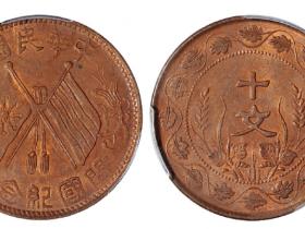 中华民国开国纪念双旗十文铜币