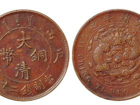 丙午户部大清铜币二十文