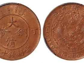 丁未大清铜币十文/PCGS MS63BN