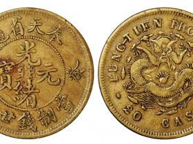 癸卯奉天省造光绪元宝二十文黄铜币