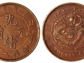 北洋光绪元宝二十文铜币