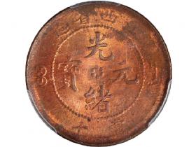 江西省造光绪元宝当十铜币