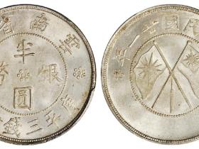 民国二十一年云南省造双旗半圆银币