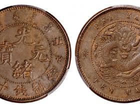 北洋光绪元宝十文铜币