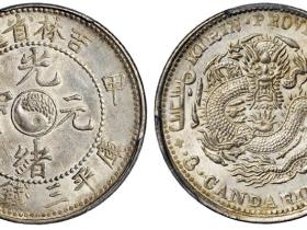 甲辰吉林省造光绪元宝库平三钱六分银币