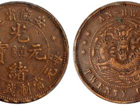 安徽省造光绪元宝二十文铜币成交价格