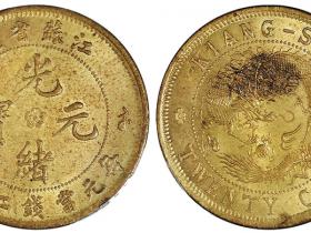江苏省造光绪元宝背飞龙二十文黄铜币