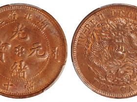 湖北省造光绪元宝当十铜币价格