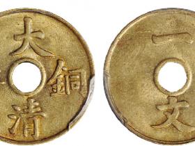 大清铜币一文价格