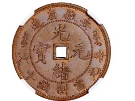 安徽省造光绪元宝方孔十文红铜样币