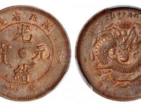 湖北省造光绪元宝当十铜币