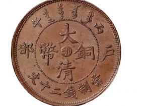 丙午户部大清铜币鄂二十文价格