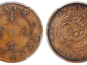 安徽省造光绪元宝五文铜币
