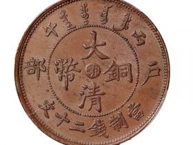 丙午户部大清铜币鄂二十文