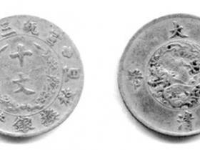 大清铜币白铜样钱