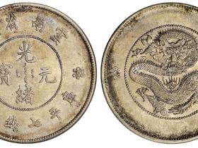 云南省造光绪元宝库平七钱二分银币成交价(人民币): 7,475