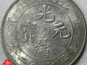 江南银币简介及版别略谈