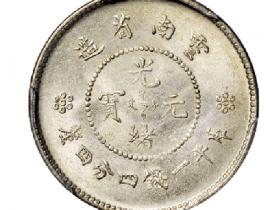 云南省造光绪元宝库平一钱四分四厘银币