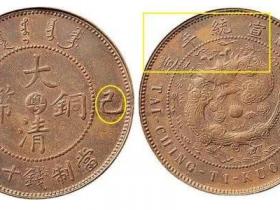 铜元版别粤字大清铜币
