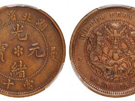 湖北省造光绪元宝当十铜币成交价(人民币): 5750元