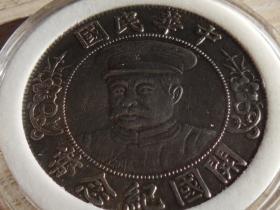 开国纪念币(段祺瑞戴帽)中华民国