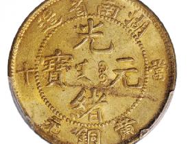 湖南省造光绪元宝当十黄铜元成交价(人民币): 2,300