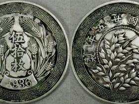 《民国二十五年(麦穗·伍拾枚)背(稻穗)》银样币珍赏