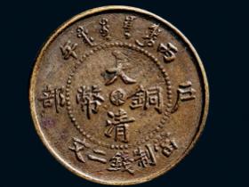 """大清铜币,""""东""""二文"""