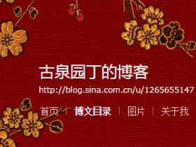 古泉园丁(2)细数古泉大发现,中国泉界的明天展望