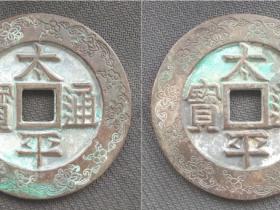"""""""太平通宝""""外郭太平花纹合背大钱"""