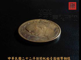 中华民国二十二年孙像帆船壹圆银币铜样珍赏