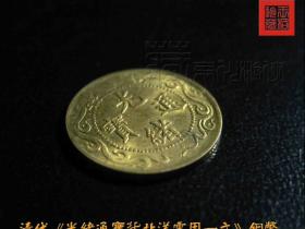 清代微型《光绪通宝北洋零用一文》机制铜币赏